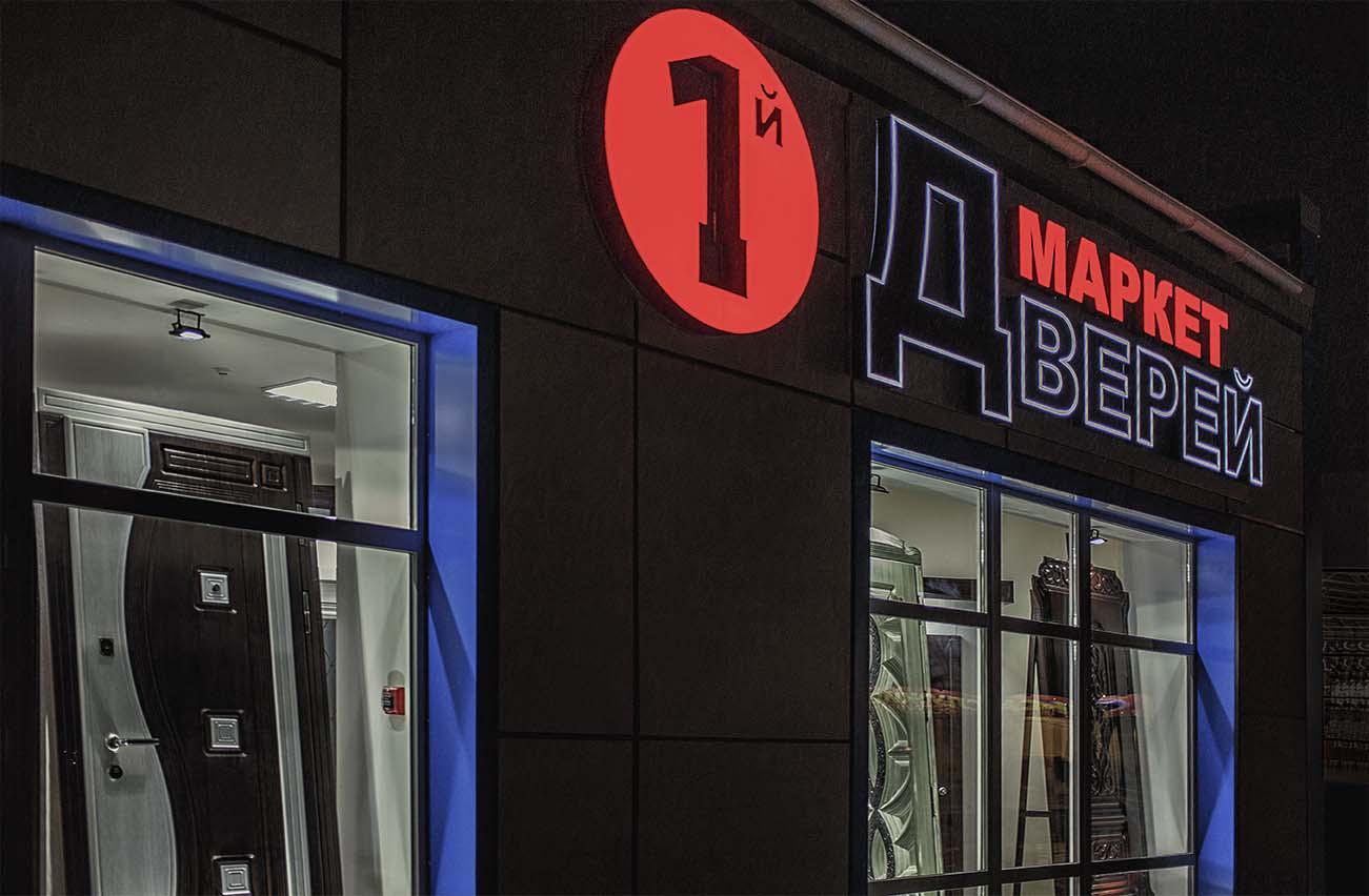 магазин дверей Симферополь